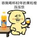 王浩宇爱喝果粒橙